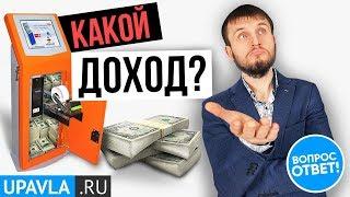 Куда Вложить 1000000000 Рублей чтобы Заработать. Сколько Можно на Платежном Терминале в ОАЭ?