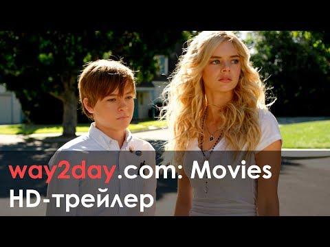 Няня – Русский трейлер 2017, HD
