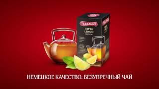 TEEKANNE - Натюрлих Чай (Натуральный чай)