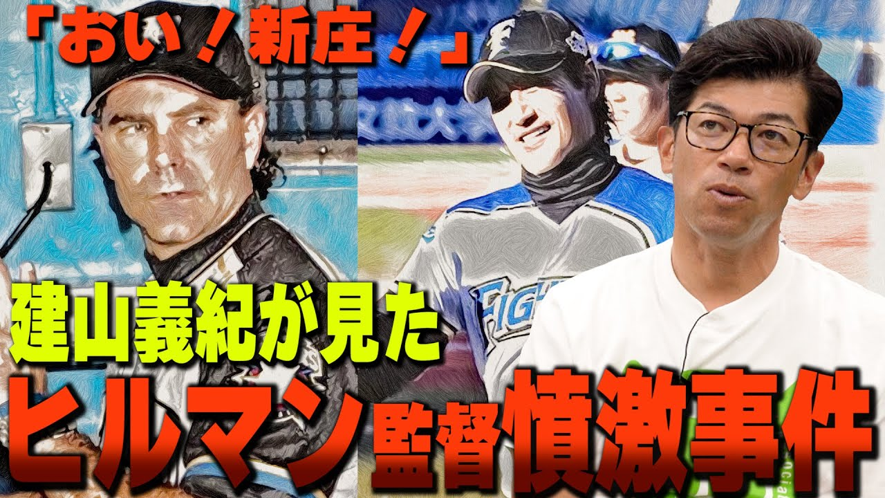 【建山義紀登場】新庄剛志の行動にヒルマン監督大激怒!