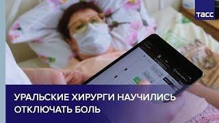 Уральские хирурги научились отключать боль