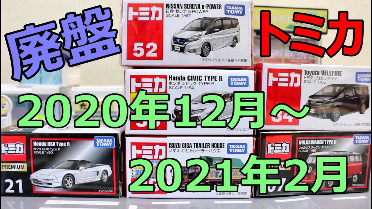 廃盤 トミカ トミカ専門販売店ペースカー