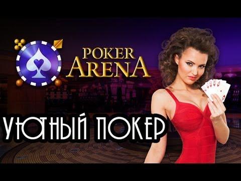 Обзор Poker Arena для Android, онлайн покер для души