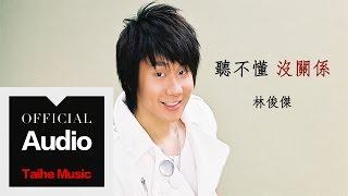 林俊傑 JJ Lin【聽不懂沒關係】官方歌詞版 MV