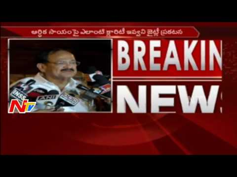 Venkaiah Naidu Press Meet after Arun Jaitley Announcement || AP Special Packages || NTV