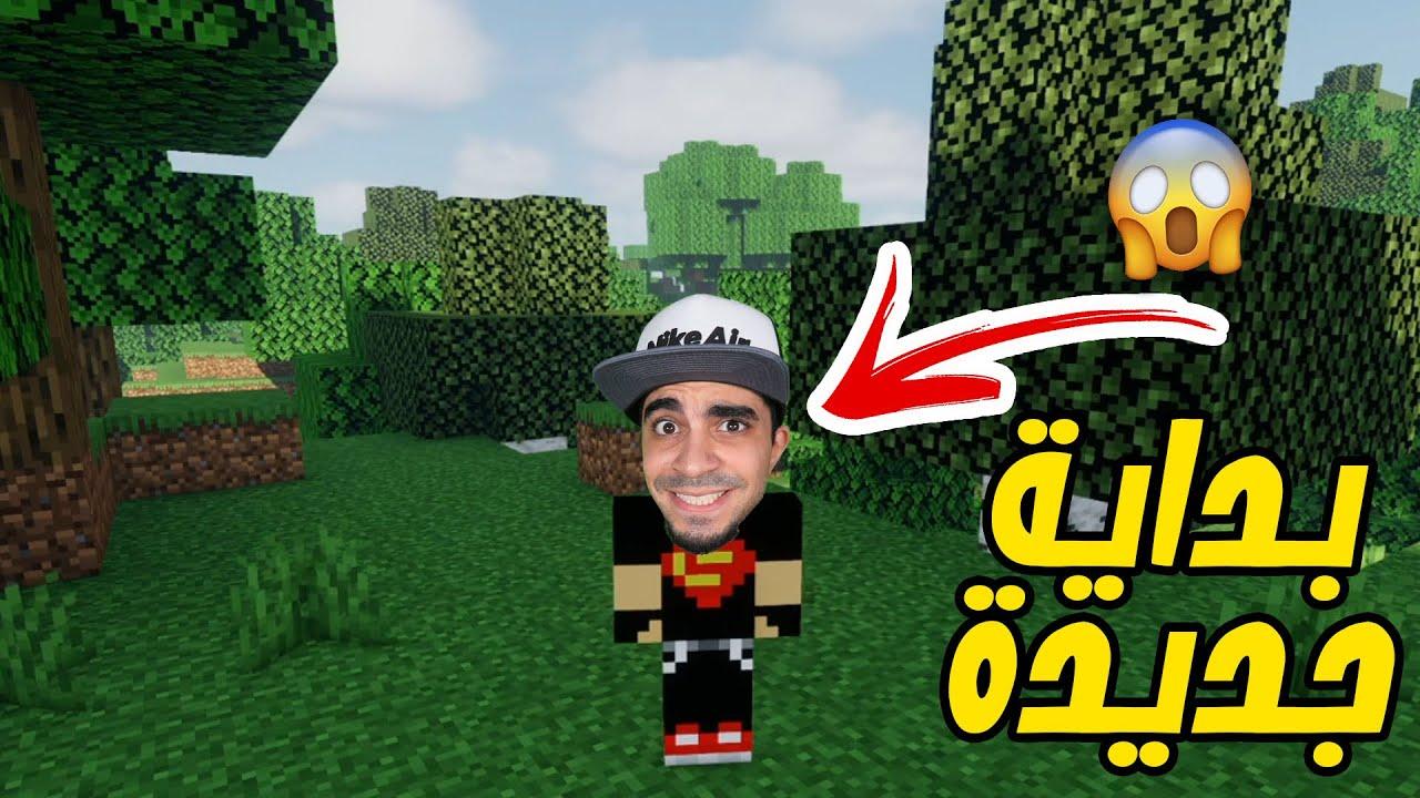 ماين كرافت : البداية الاسطورية Minecraft !! ??