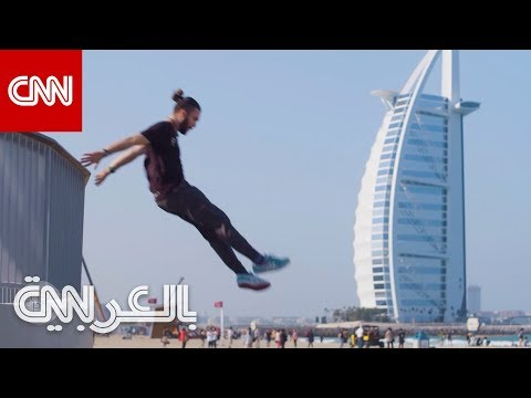 دبي تتحول لموقع مثالي -للباركور- والتسلق على الجدران  - نشر قبل 6 ساعة