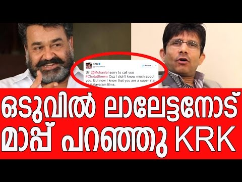At last KRK apologizes to Mohanlal