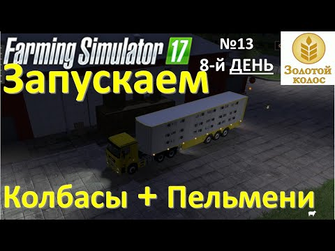 Farming Simulator 17 прохождение Запускаем Мясокомбинат на карте Золотой Колос