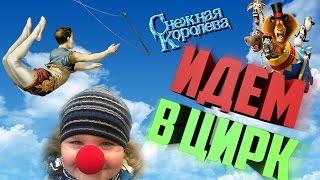 Поездка в большой цирк на Вернадского | Снежная Королева | Крутая поездка