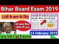 बिहार बोर्ड परीक्षा में हुई बड़ी बदलाव    Bihar Board Exam 2019    Exam time table 2019