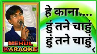 He kana hu tne chahu. Navaratri Special Gujarati Garab in karaoke with hindi lyrics by mehul karaoke