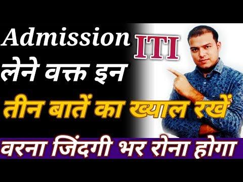 ITI, Admission लेते वक�त इन बातों का ध�यान रखें।। वरना जिंदगी भर रोना होगा।।