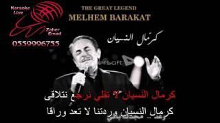 كاريوكي الراحل ملمحم بركات 2017 كرمال النسيان