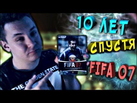 FIFA 2007 - 10 ЛЕТ СПУСТЯ