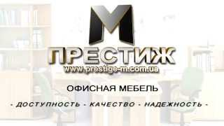 видео Офисная мебель Киев