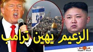 زعيم كوريا الشمالية يهين قرار ترامب بتعين القدس عاصمة لإسرائيل _ اخر اخبار القدس اليوم