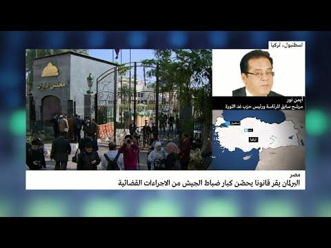 البرلمان المصري يقر قانونا يحصن كبار ضباط الجيش من الإجراءات القضائية  - نشر قبل 2 ساعة