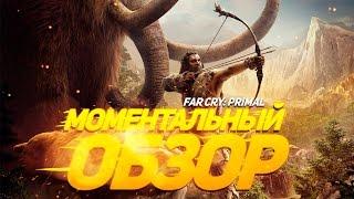 Моментальный обзор Far Cry Primal