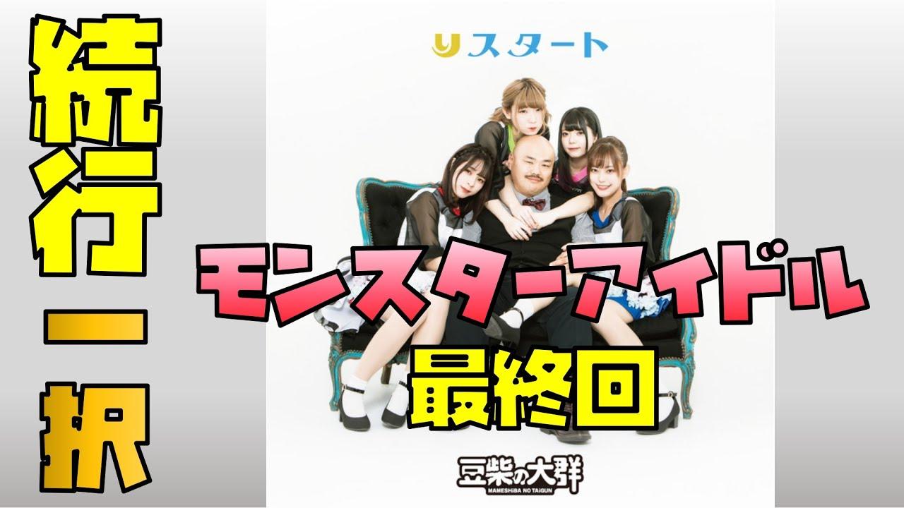 最終 回 アイドル モンスター モンスターアイドル5話(最終回)動画フルの無料視聴と見逃し配信を紹介