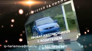 Аренда автомобилей без водителя в Ульяновске(, 2013-04-14T17:29:33.000Z)