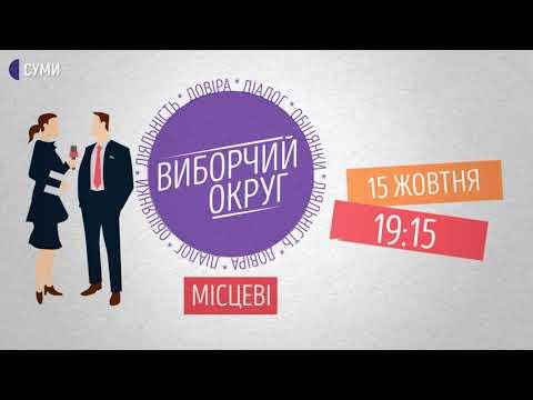 Суспільне Суми: З 15 жовтня на Суспільне Суми стартує