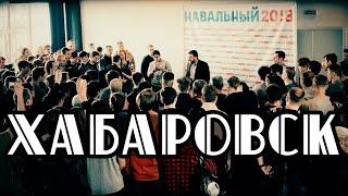 Леонид Волков на открытии штаба Навального в Хабаровске [13.05.2017] - полная версия