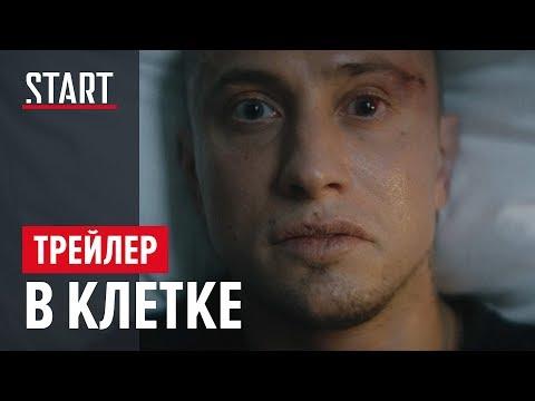 В Клетке | Официальный трейлер | Без цензуры | START