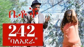 Betoch Drama – Part 242 (Ethiopian Drama)