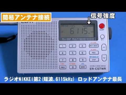 6115kHz(ラジオNIKKEI第2,短波)の受信 ER-C57WR(ELPA,朝日電器)