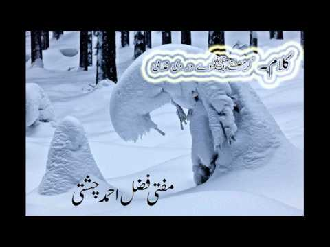 Kar Mustafa De Dar Di Ghulami - Kalaam - Mufti Fazal Ahmad Chishti