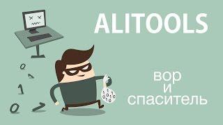 [SL] 080 - AliTools. Cворует ваш кэшбек, защитит от воров на Aliexpress. Парадокс