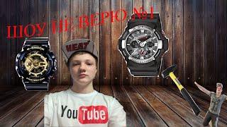 Шоу Не верю #1 - Ломаю часы G-shock