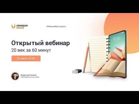 XX век за час! | УМНИКУМ | UMNIQUM