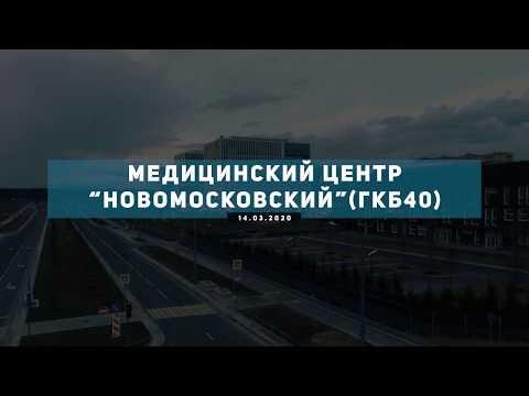 """Медицинский центр """"Новомосковский"""" в Коммунарке (ГКБ 40)"""