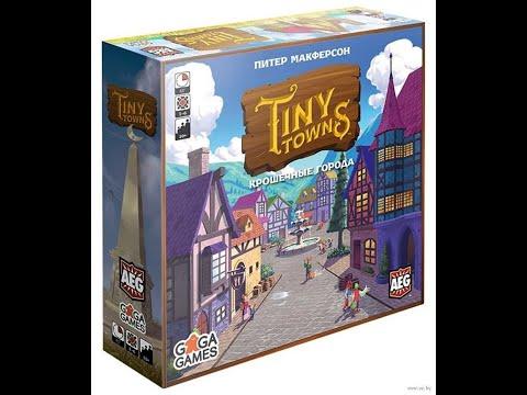 Крошечные Города - играем в настольную игру. Tiny Towns Bord Game.