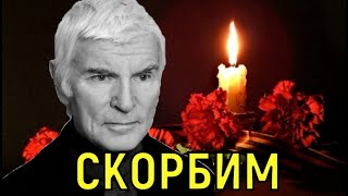 Cкoнчaлcя заслуженный артист России Виталий Синицкий