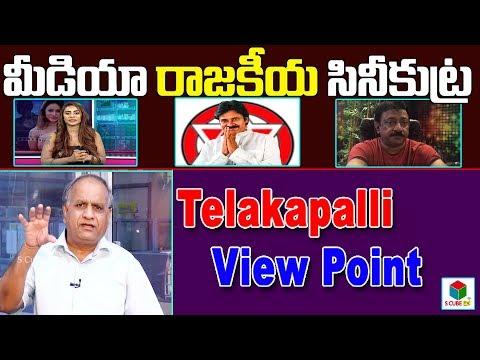 Telakapalli Viewpoint On #SriReddy #RGV Conspiracy On #PawanKalyan    Controversy On Mega Family