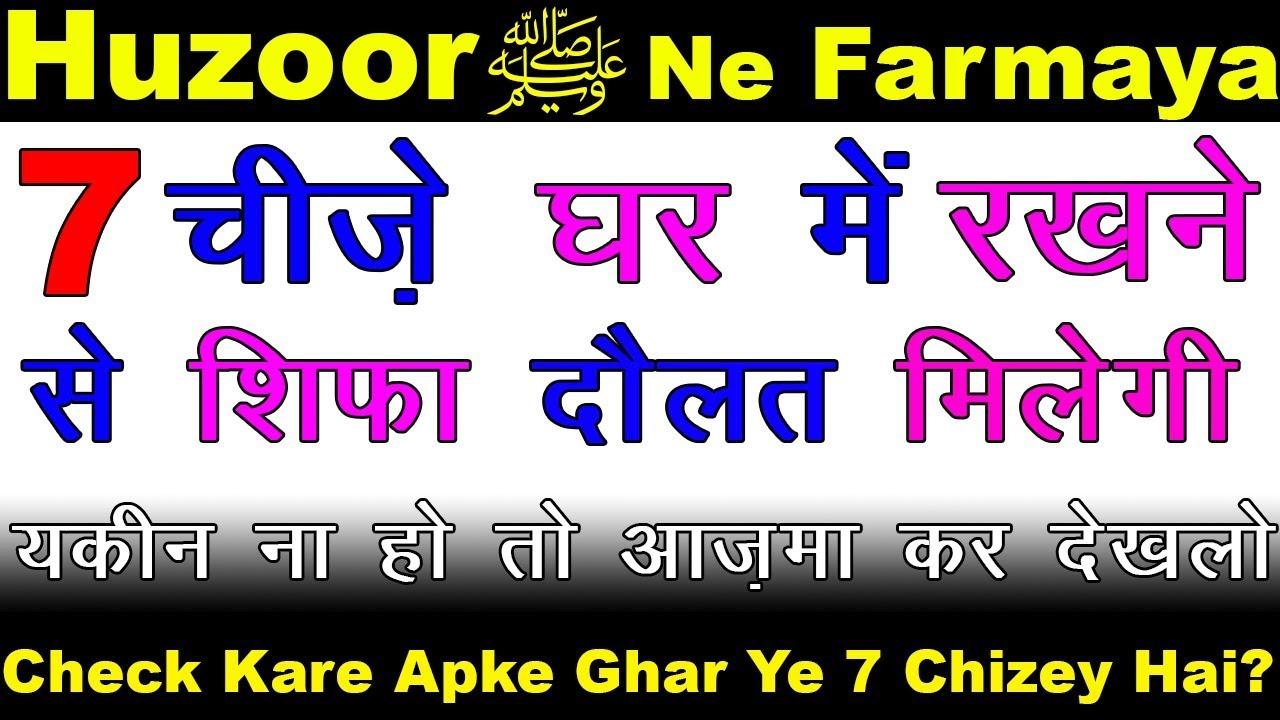 ALLAH Tala Ke 99 Naam With Meaning Part-4/In Hindi English