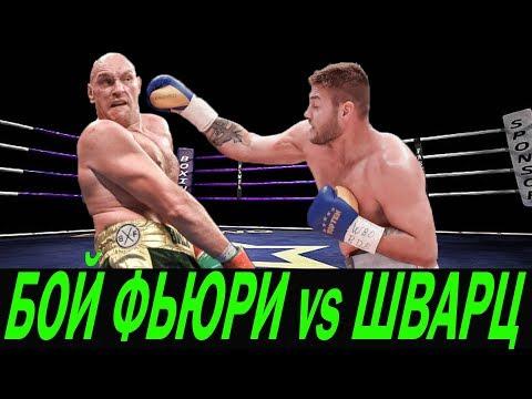БОЙ ФЬЮРИ -
