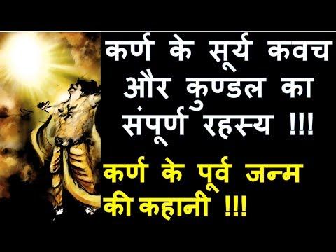 Karna's Surya Kawach Mindblowing Secrets!!! Mahabharat Untold Stories
