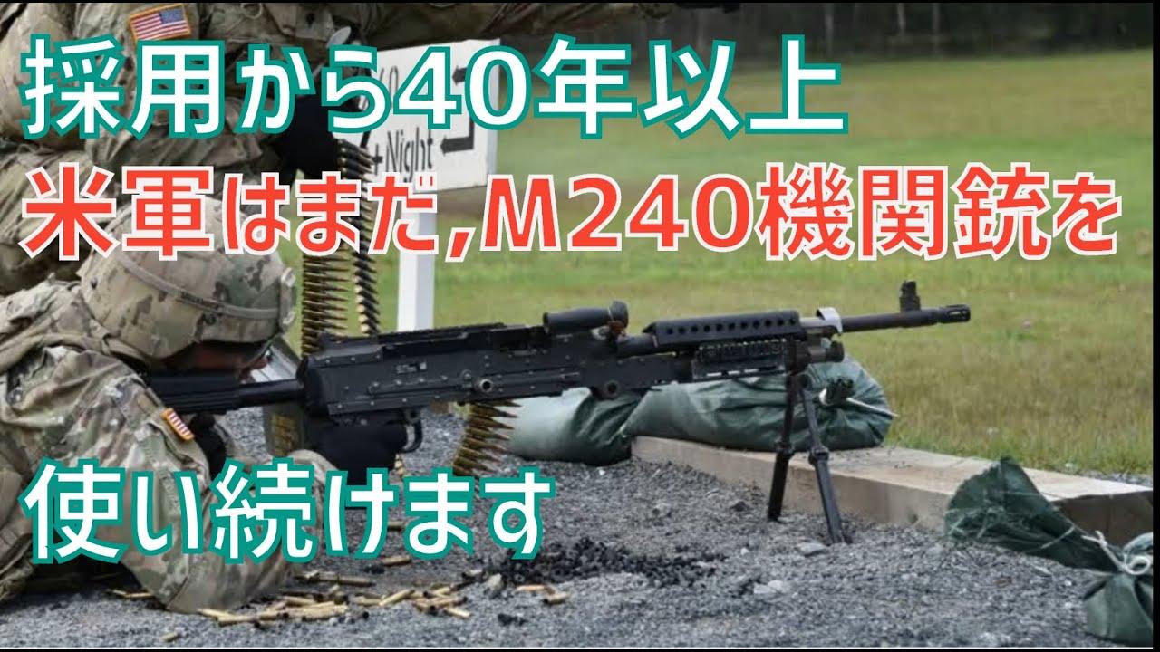 採用から40年以上、米軍はまだM240機関銃を使い続けます