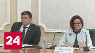Набиуллина: политика страхования сейчас не в пользу клиента, ее нужно менять - Россия 24