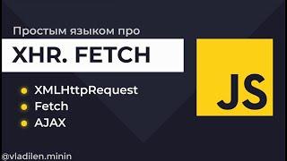 Урок 14. JavaScript. Запросы на сервер. Fetch, XMLHttpRequest (XHR), Ajax