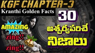 Top 30 Interesting and Unknown Facts in Telugu | KGF chapter-3 | KranthiVlogger