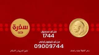 مسابقة الجنيه الدهب علي سي بي سي سفرة | 24 رمضان