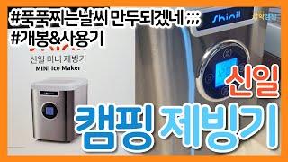 신일 캠핑용 제빙기   SHINIL MINI ICE M…