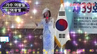 가수 여왕벌 / 여왕벌 / 코리아스타쇼TV / 한국문화…