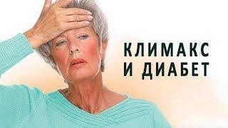 Климакс (менопауза) и сахарный диабет