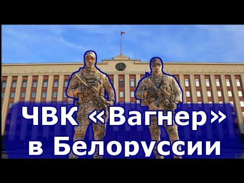 ЧВК «Вагнер» в Белоруссии